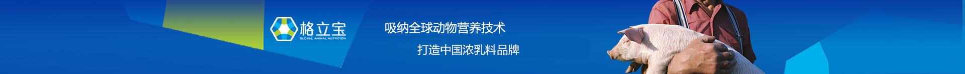 吸纳全球动物营养技术,打造中国浓乳料第一品牌