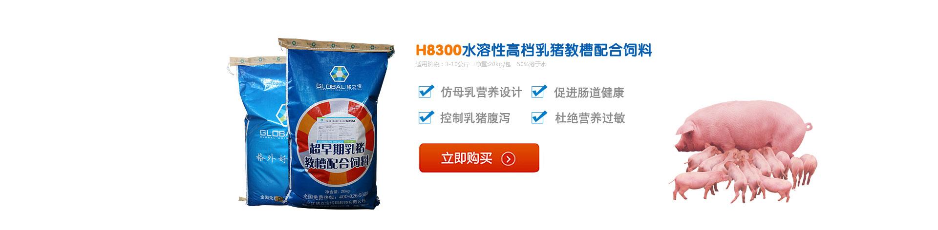 H8300水溶性高档乳猪教槽配合万博manxbet官网