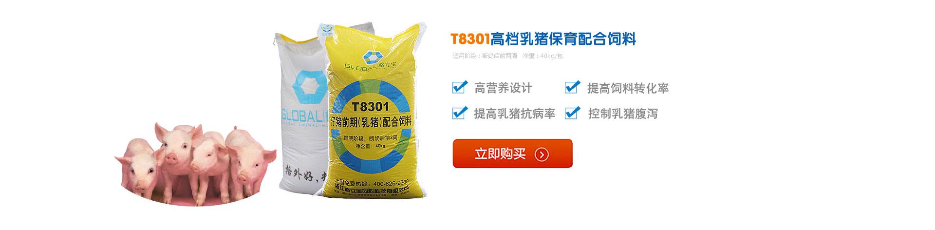 格立宝T8301高档乳猪保育配合万博manxbet官网